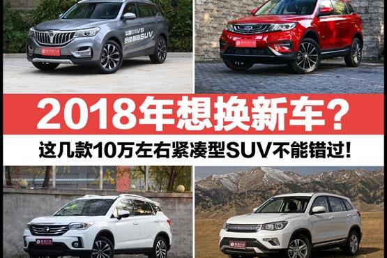 10万元紧凑型SUV推荐