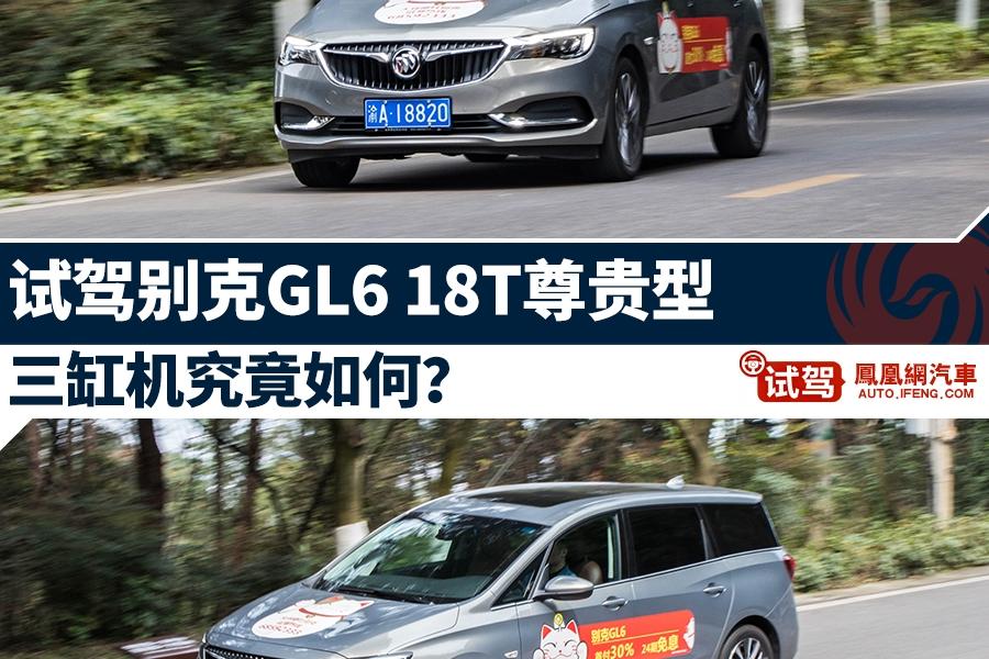 试驾别克GL6