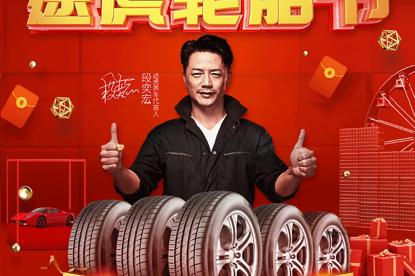 途虎轮胎节,影帝撒