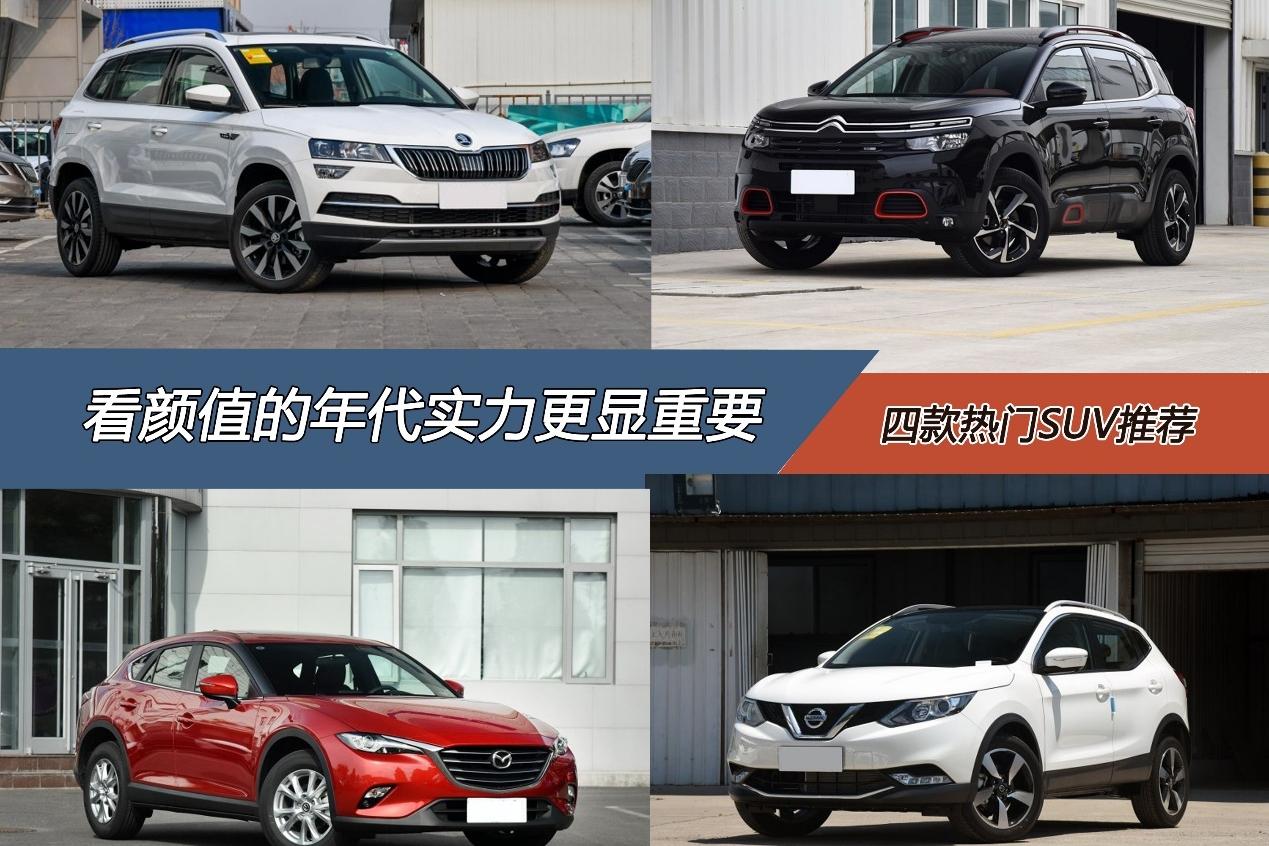 看颜值的年代实力更显重要 四款热门SUV推荐