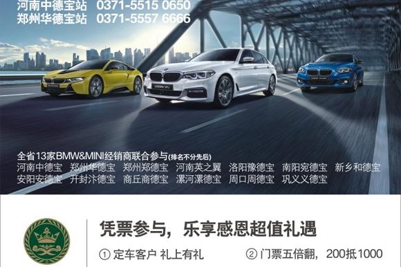 中德宝BMW感恩盛典