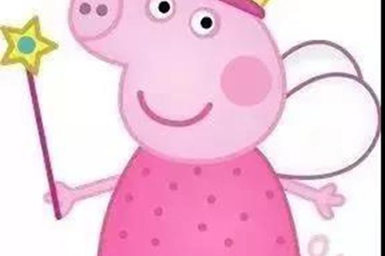 """与小猪佩奇一起 拥"""""""