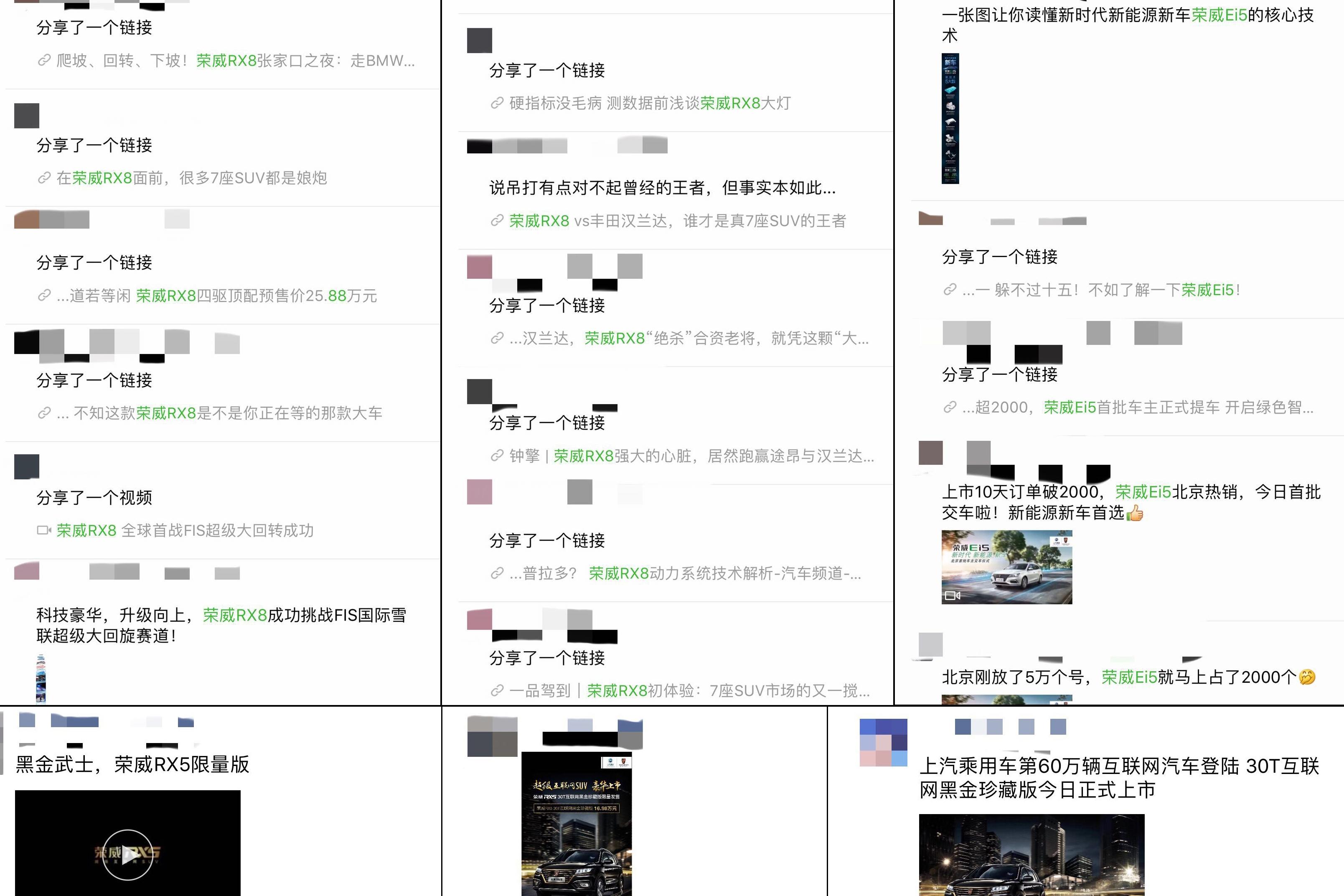 荣威RX8灯光&空间
