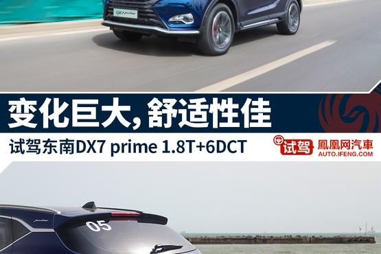 试驾:东南DX7 Prime
