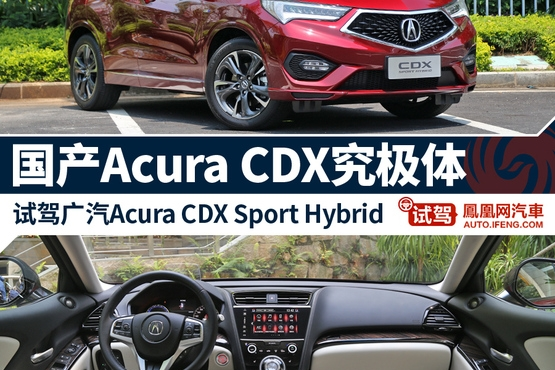 广汽Acura CDX究极体