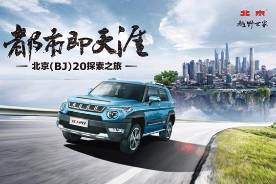 北京(BJ)20探索之旅