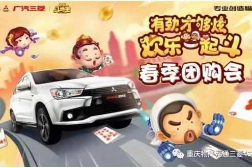 广汽三菱春季团购会