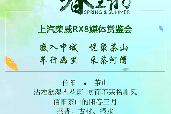 荣威RX8媒体赏鉴会