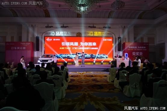 众泰T500广州上市暨