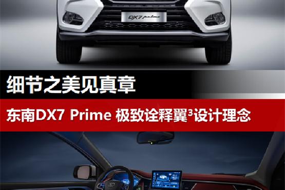 东南DX7 Prime极致诠