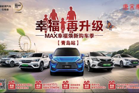 MAX幸福焕新购车季青