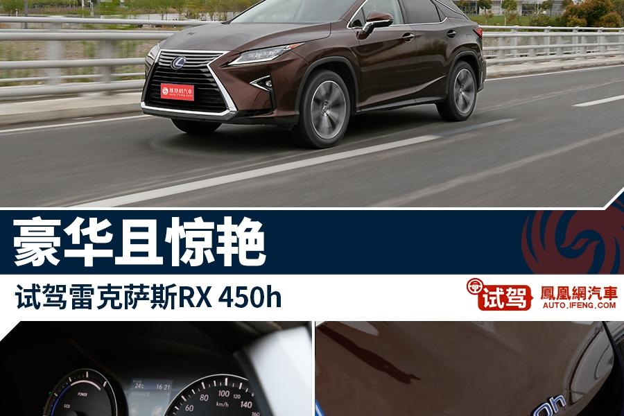 试驾雷克萨斯RX 450h