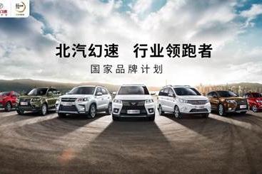 推三款新车面市 北汽幻速加速布局新能源汽车市场