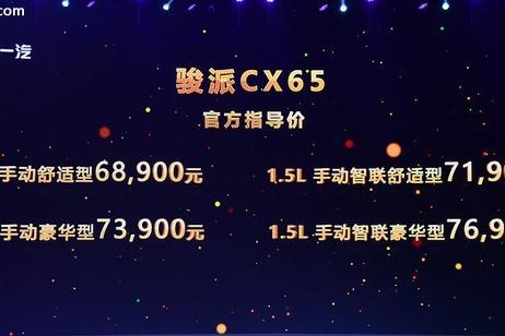 天津一汽骏派CX65上市 售价6.89-7.69万