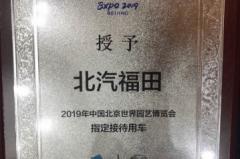 福田汽车成为2019北京世园会官方指定接待用车