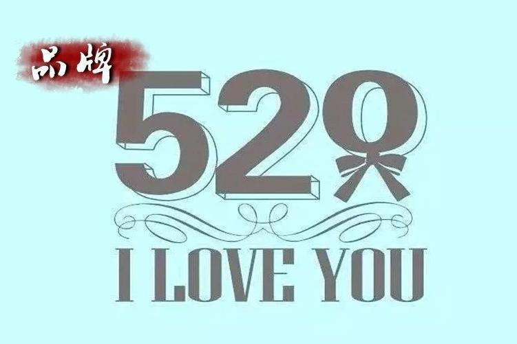 """520不知道怎么过?让""""沃""""带给你甜蜜的小确幸"""