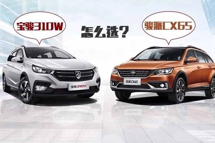 自主品牌仅有的两款旅行车,骏派CX65和宝骏310W该如何选择?