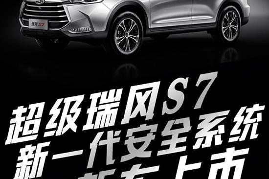 超级汽车终于来了,江淮suv瑞风S7超级版爆胎后震撼上市售价10.98-12.98万元