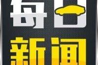 【每日新闻】别克全新一代凯越发布,韩系车又增添一新丁