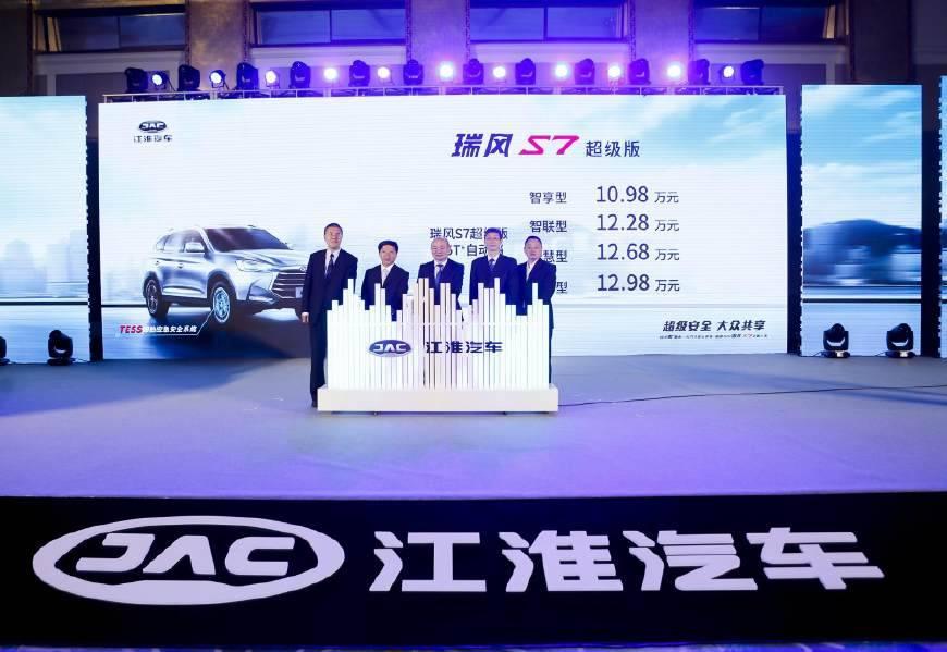 应用安+最新一代汽车安全系统,瑞风S7 10.98万元起全新上市