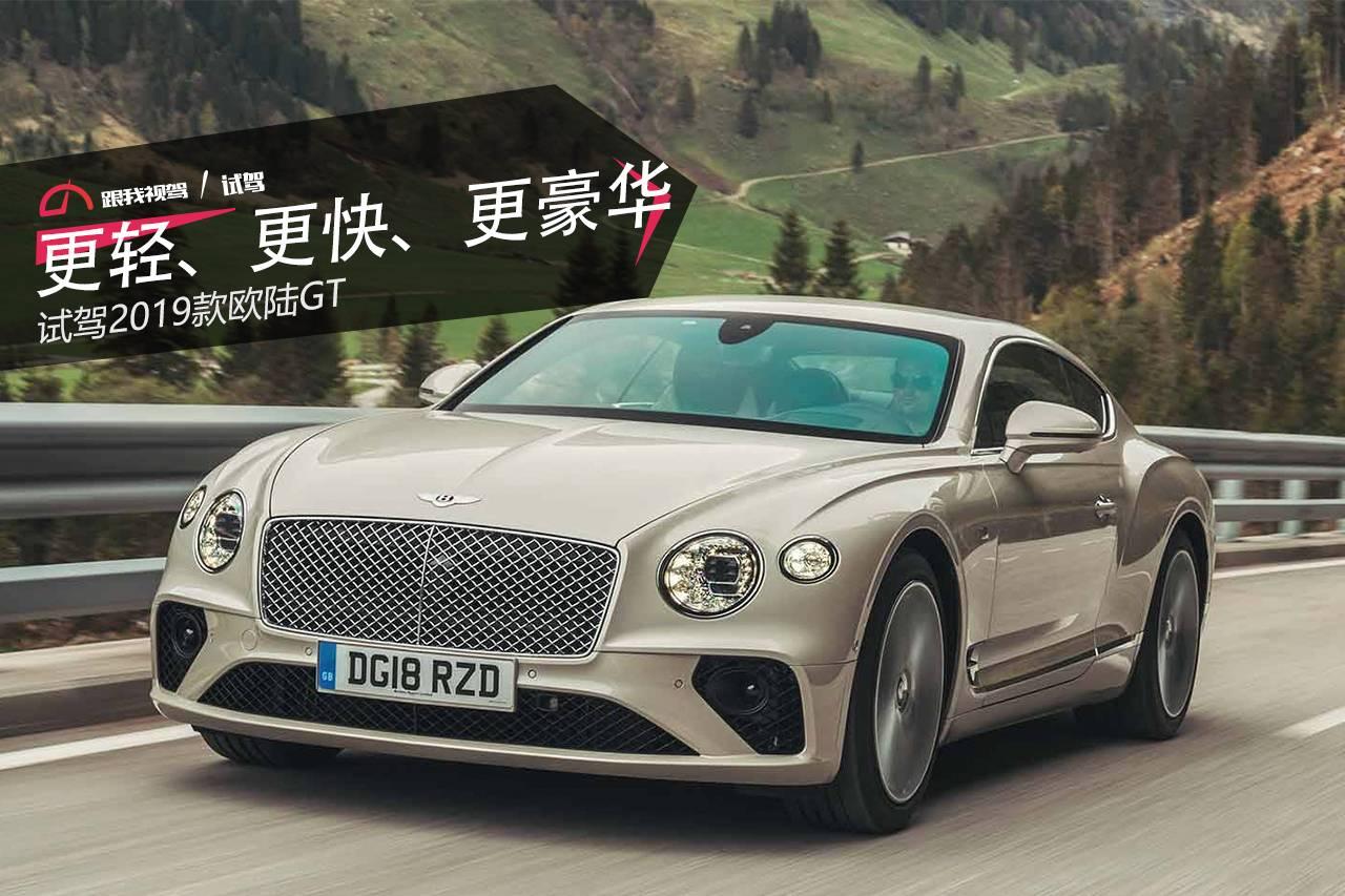 更轻、更快、更豪华 试驾2019款欧陆GT