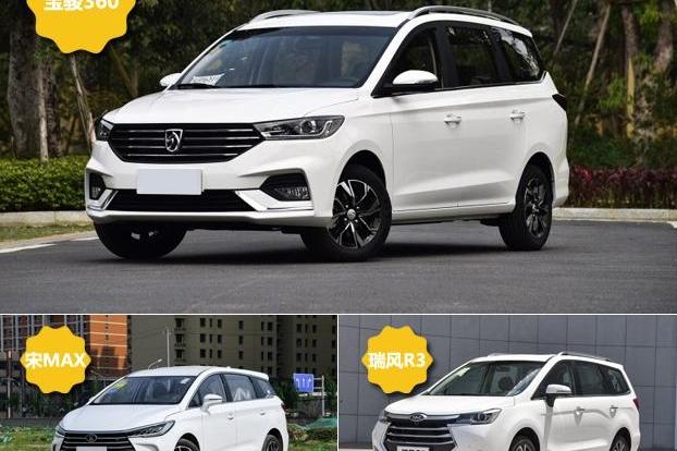8万多买国产MPV,宝骏360、宋MAX、瑞风R3选谁最合适?