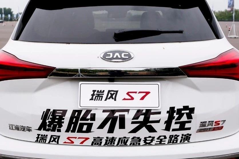 打造12万元SUV安全王 瑞风S7超级版上市