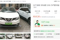 二手车平台大PK:瓜子、优信、人人车,买车该选谁?