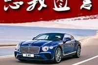 如何打造兼备性能和豪华的正宗GT跑车?英国人表示小菜一碟