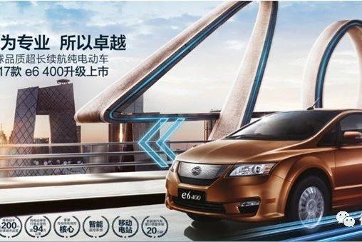 我们自主品牌里的两款新能源车,比亚迪E6,吉利帝豪EV