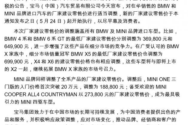 进口宝马/MINI全系车型降价 最大降幅达16.2万元