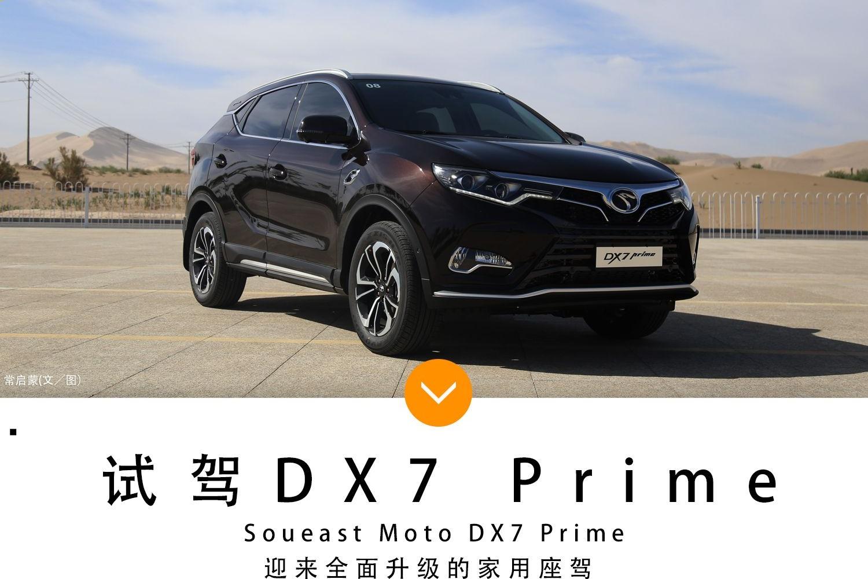 小排量也有大作为 试驾东南DX7 Prime 1.5T