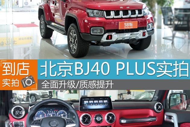 北京BJ40 PLUS实拍 全面升级/质感提升