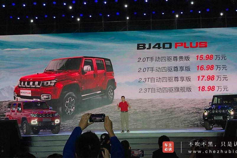 这款车抢在新牧马人之前发布,北京BJ40 PLUS上市导购
