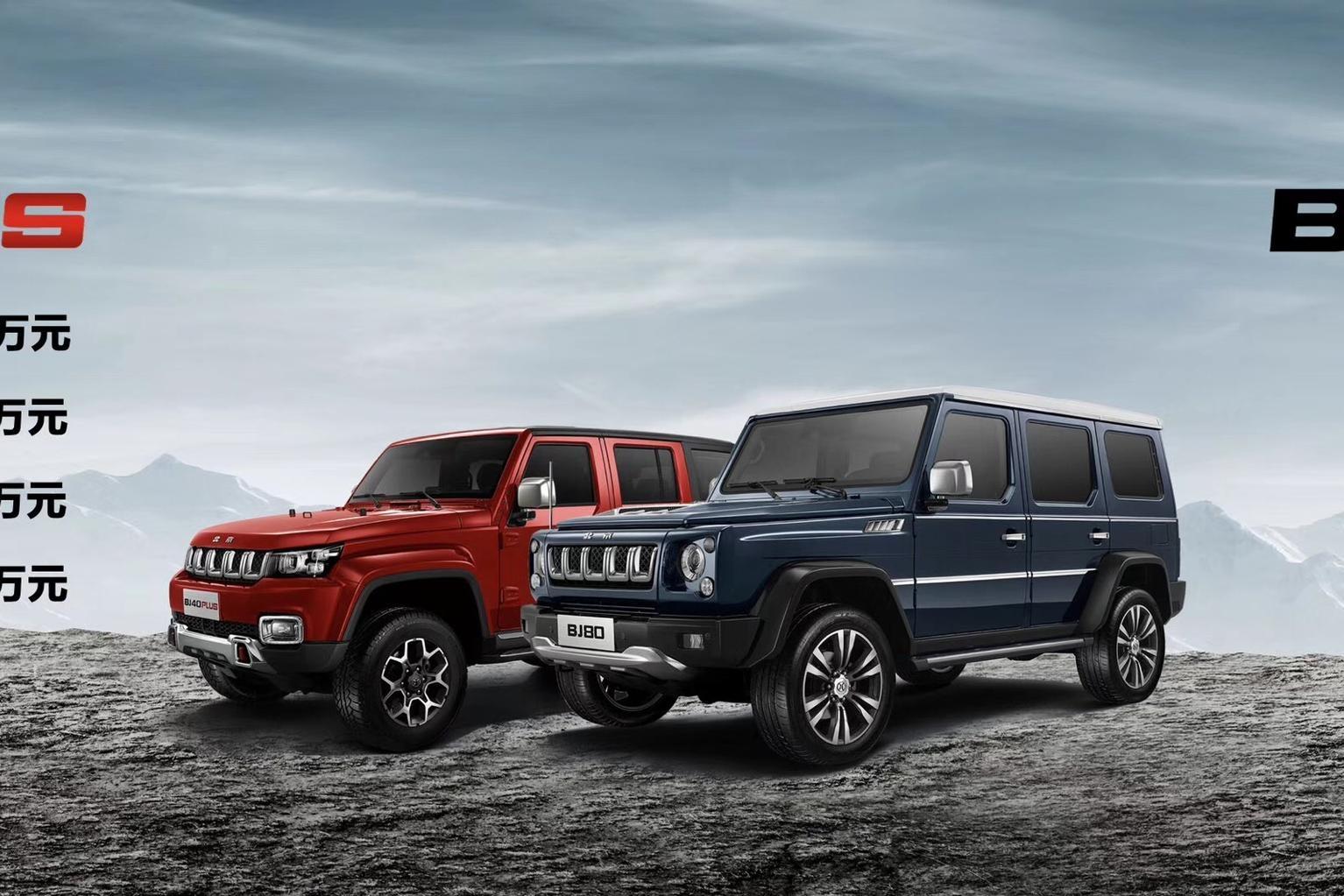花至少16万为越野情怀买单,你会选择北京汽车BJ40 PLUS么?