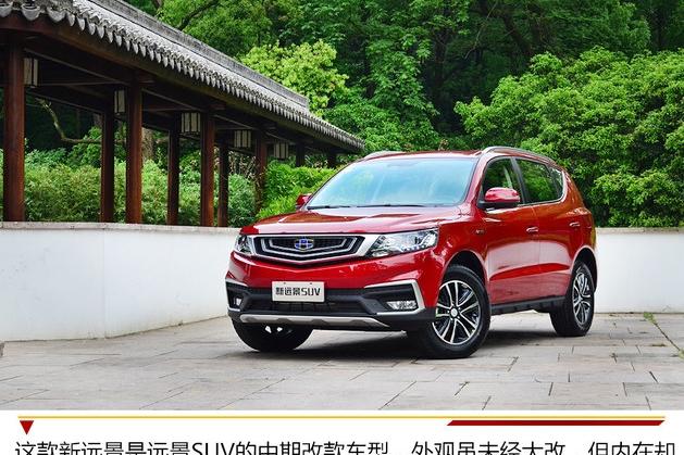 新款远景SUV将6月1日上市 新增1.4T动力