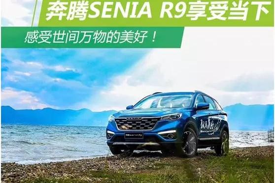 奔腾SENIA R9享受当下,感受世间万物的美好!