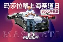 玛莎拉蒂上海赛道日VLOG全纪录