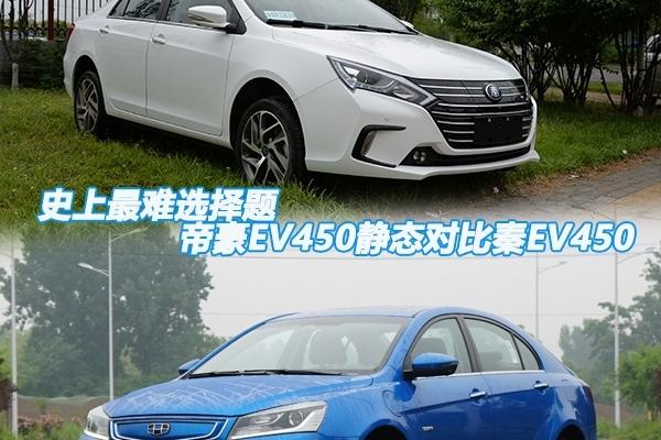 纯电动车最难选择 帝豪EV450对比秦EV450该选谁?