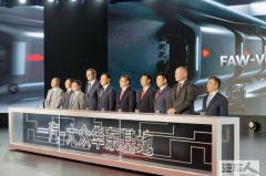 【汽车人】华东基地投产,看一汽-大众好大一盘棋