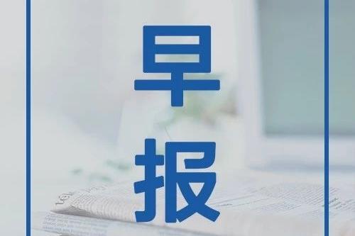 新势力早报:蔚来或将在美上市;京东云配举办战略合作签约仪式