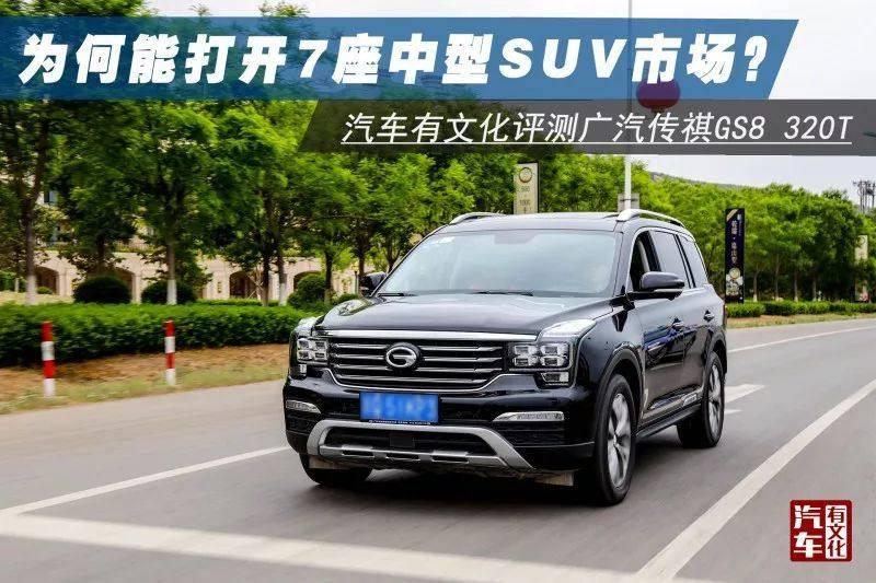 3000公里评测传祺GS8 | 厉害了,国人的高性价比SUV?