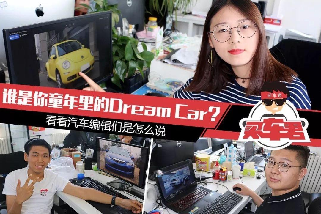 谁是你童年里的Dream Car?看看汽车编辑们怎么说