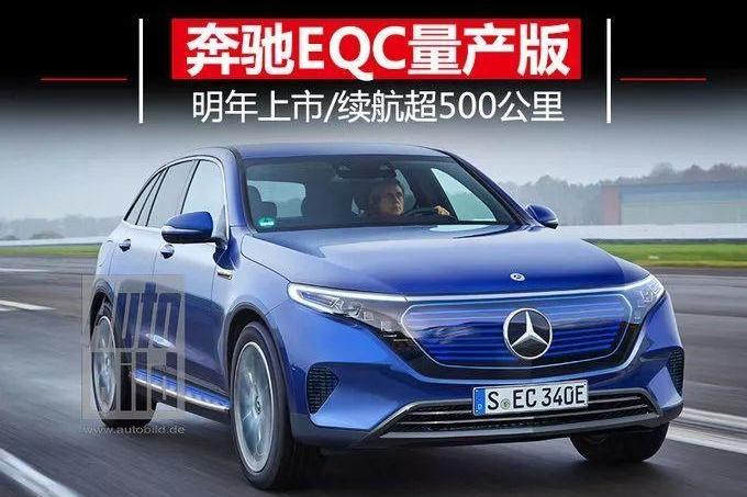 奔驰EQC纯电动SUV明年上市  续航超500公里