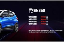 """比亚迪组建""""纯电矩阵""""大秀深港澳车展 元EV360深圳上市!"""