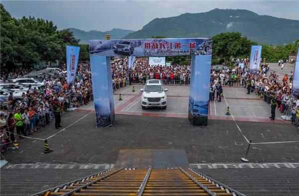 哈弗H9征服长江第一梯 意义不亚于当年桑塔纳中国下线