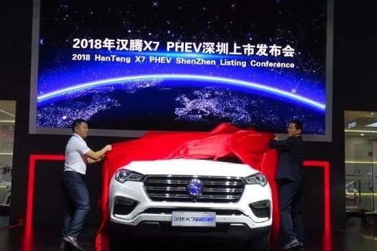 新车 | 汉腾X7 PHEV深圳正式上市,补贴后售价18.78-20.78万元