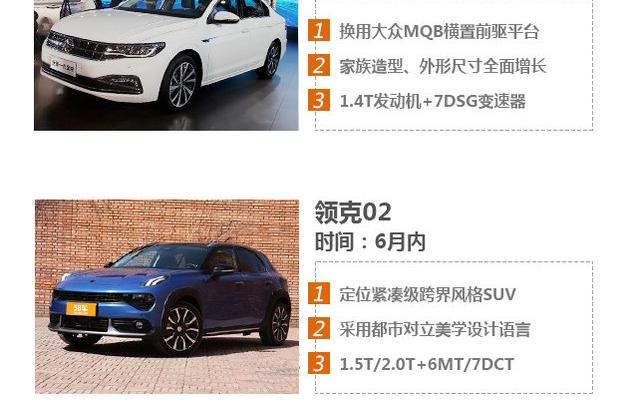 奔驰CLS/吉利远景SUV领衔 6月上市新车