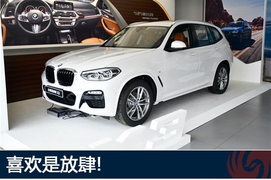 南京宁宝实拍宝马X3