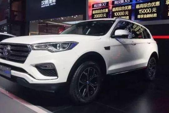 汉腾X7 PHEV深圳上市,补贴后售价18.78-20.78万元